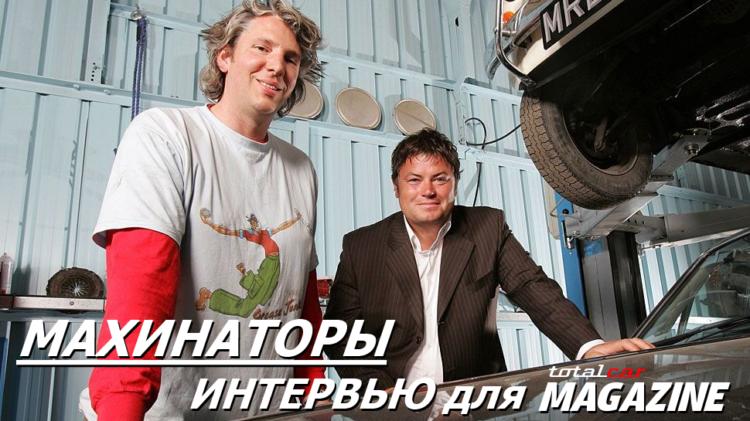 Интервью Махинаторов