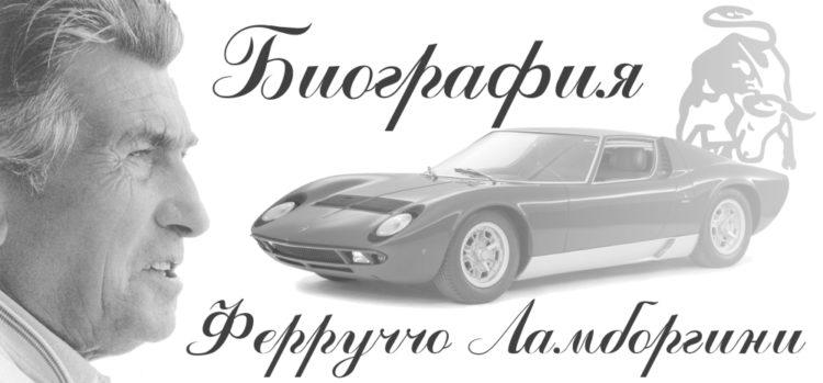 Ferruccio Lamborghini Preview