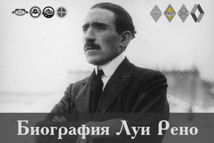 Биография Луи Рено